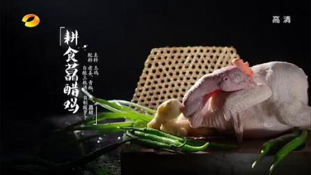 耕食藠醋鸡 140906_标清