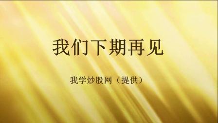 宋磊5分钟学炒股(27)自定义板块指数