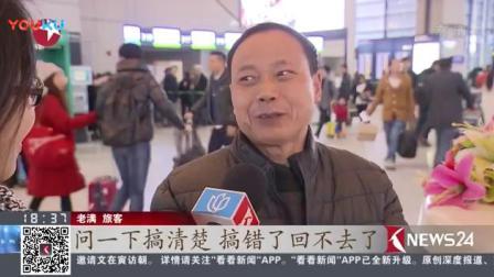 """上海:机场客流攀升 农民工纷纷""""打飞的""""返乡 东方新闻 20180210 高清版_标清"""