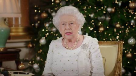 英国女王2017年圣诞致辞