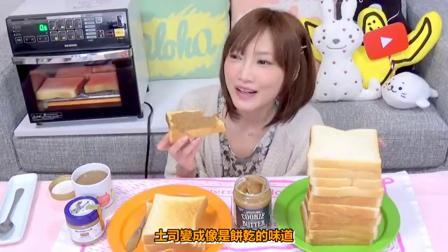 字幕版【木下佑香】黄油搭配十八片吐司