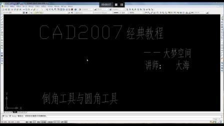 cad2007经典教程-倒角工具与圆角工具
