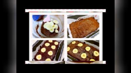 教你制作健康美味甜点,香蕉巧克力布朗尼蛋糕,零基础西点烘焙教程