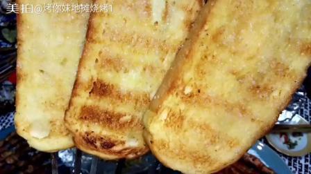 烤面包片 烧烤教程