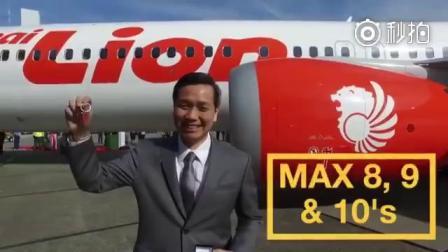 首架波音737MAX9交付印尼狮航