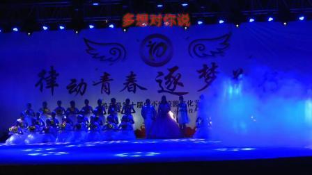 黑龙江鸡东县第十届中小学校园文化艺术节-《多想对你说》表演:鸡东三中