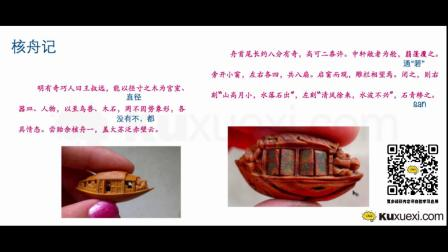 酷学习七年级核舟记.mp4