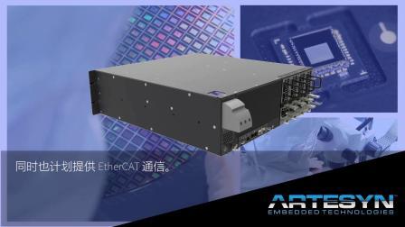 雅特生科技的 iHP 可配置智能电源系统