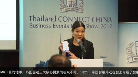 泰国会展局联合各方战略合作伙伴合力开启泰国MICE联盟第四阶段推广工作