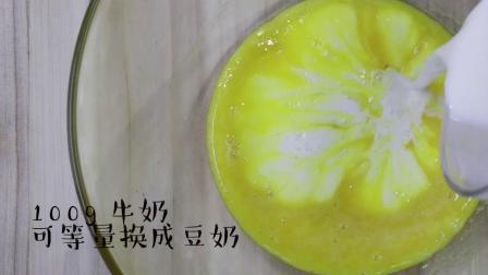 【小巴鱼的日常爱好】原味戚风蛋糕