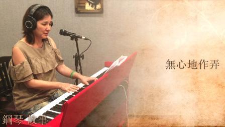 《不曾回来过》电视剧【通灵少女】插曲 - 李千娜(Nana Lee)钢琴弹唱cover:张春慧(奶茶)