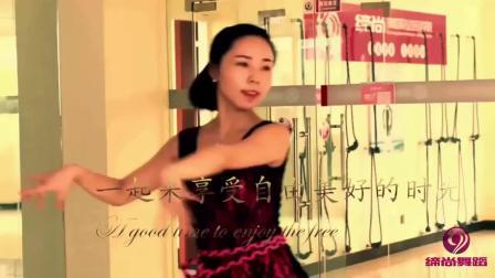 昆明拉丁舞培训_缔尚舞蹈_拉丁舞教程视频_初级拉丁舞视频