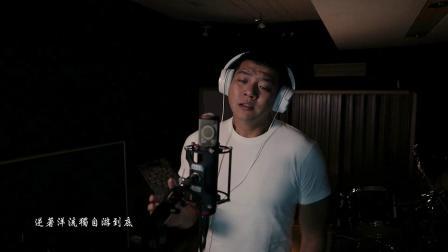 那英 《默》COVER VIDEO 电影《何以笙箫默》主题曲 MV  【台湾高雄 宪乐录音棚 】
