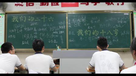 大庆实验中学2016级26班成人礼毕业小视频(阿雨原创)