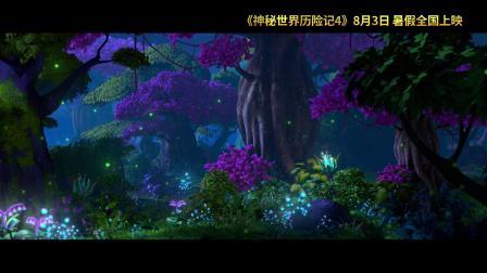 《神秘世界历险记4》预告片来袭啦~这个暑假不一样