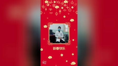 吕梁市人民医院耳鼻喉科医生薛圣峰新春寄语