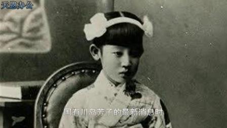 疑云再起,60年后方姥是川岛芳子,竟然让这个女魔头多活了30多年