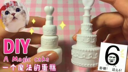犬子的树11.25 会魔法的蛋糕 手残党必学的少女心蛋糕