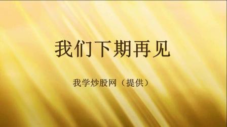 宋磊5分钟学炒股(26)高位除权与低位除权