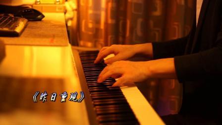 《昨日重现》夜色钢琴曲 赵海洋 演奏钢琴视频