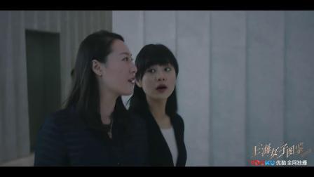 """《上海女子图鉴》看点:""""上海人精""""表姐C位出道!"""