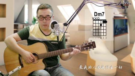 爱我的人和我爱的人 吉他弹唱 大伟吉他