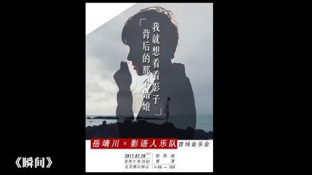 剪影姐北京首唱会,终于要露脸了~~~
