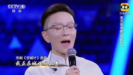 洛天依王佩瑜现场演唱《空城计》, 真是太好听了