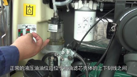 13.EC18D_液压油油位检查