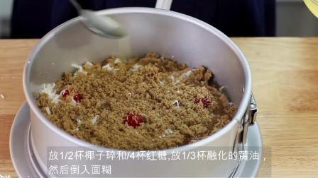 如何制作美味的椰子樱桃菠萝蛋糕(蛋糕甜点教程)