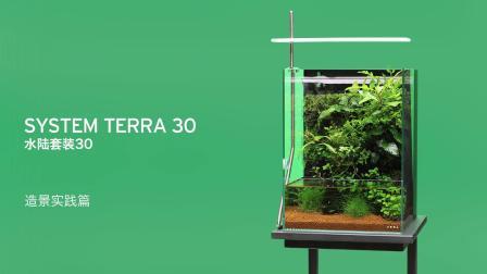 DOOA水陆套缸30使用范例