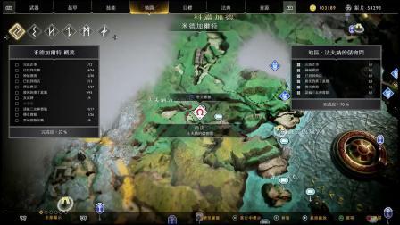 【转载电竞恶犬安必信】《战神4》奥丁渡鸦不负责任全收集攻略7.法夫纳的储物间3