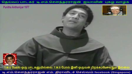 Punitha Anthoniyar 1977 T M Soundararajan Legend  song  1