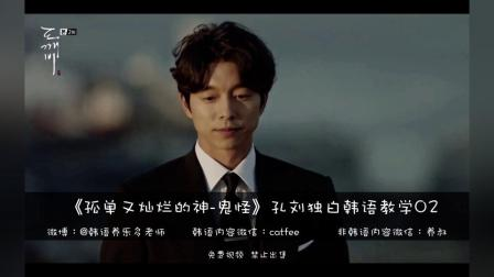《孤单又灿烂的神-鬼怪》02集孔刘独白片段韩语教学讲解