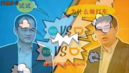 网约车市场大战:滴滴的商业模式逼用户站队美团!
