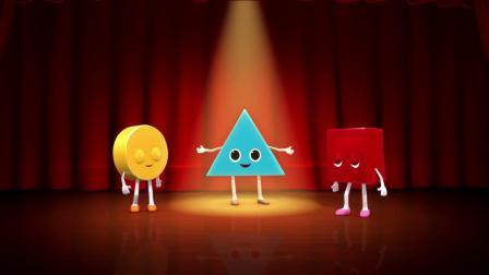 儿童英语歌曲-三角形之歌