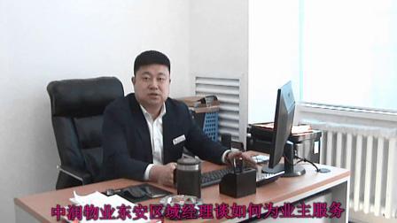 中润物业东安区域经理谈如何为业主服务。