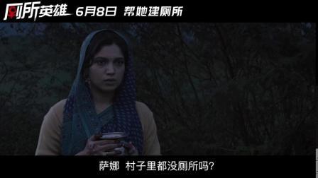 《厕所英雄》内地定档6月8日