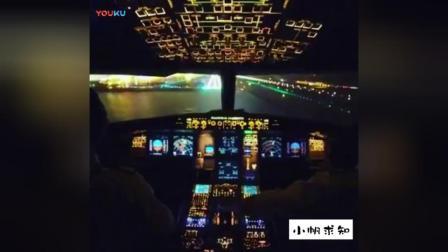 从飞机驾驶舱看夜间着陆的过程, 机长们的生活每天都这样精彩