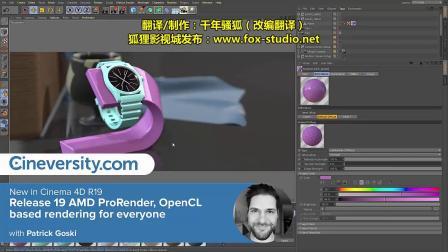 C4D R19 新功能 - 10 ProRender 渲染器