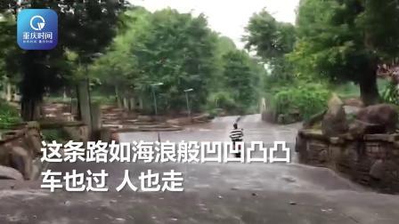 波浪公路算什么 重庆这条路开车真在冲浪