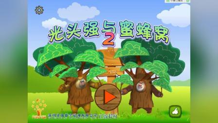 熊出没 亲子小游戏:光头强和蜜蜂窝2