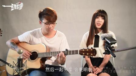 王菲《红豆》吉他弹唱 胡洋&Amylee