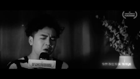"""""""沧嗓少年""""朱兴东 超龄演绎当代""""孤独感"""""""