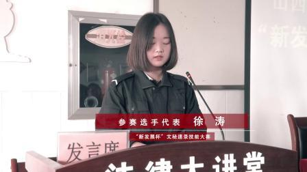 2017年山西省高职院校新发展杯文秘速录技能大赛