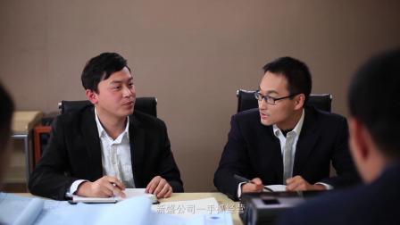 扬州新盛建筑装饰有限公司宣传片
