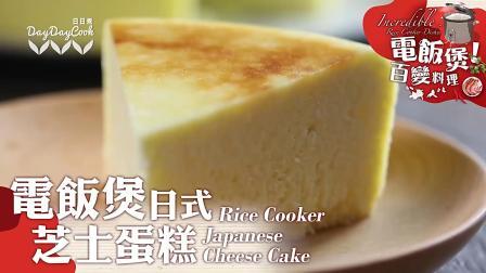 『舌尖美食』电饭煲日式芝士蛋糕的做法