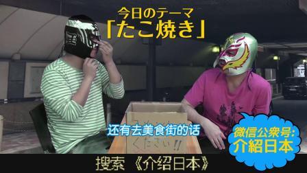 【介绍日本】关西人一次吃50颗——章鱼烧 【No.13-2】
