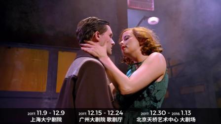 音乐剧《泽西男孩》中国巡演版官方宣传片