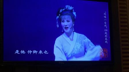 孔雀东南飞-雀会1 陈飞 陈雪萍